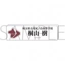 【グッズ-バッチ】スケートリーディング☆スターズ ネームバッジ/桐山樹の画像