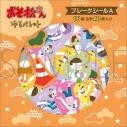 【グッズ-シール】おそ松さん フレークシール/ゆるパレットの画像