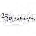 【グッズ-ステッカー】プロジェクトセカイ カラフルステージ! feat. 初音ミク ユニットロゴステッカー/25時、ナイトコードで。の画像