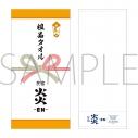 【グッズ-タオル】シャーマンキング 粗品タオル/民宿炎の画像