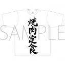 【グッズ-Tシャツ】迷宮ブラックカンパニー Tシャツ/「焼肉定食」 Lサイズの画像