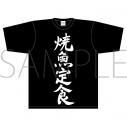 【グッズ-Tシャツ】迷宮ブラックカンパニー Tシャツ/「焼魚定食」 Lサイズの画像
