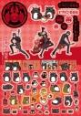 【グッズ-ステッカー】音戯の譜 -CHRONICLE- セツダン倶楽部 ステッカーシートの画像