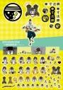 【グッズ-ステッカー】音戯の譜 -CHRONICLE- 一寸法師 ステッカーシートの画像