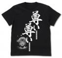 【グッズ-Tシャツ】うちのメイドがウザすぎる! つばめの『尊い……』Tシャツ/BLACK-Lの画像