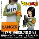 【グッズ-腕章】ドラゴンボール超 人造人間17号 RANGER 腕章の画像