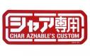 【グッズ-ステッカー】機動戦士ガンダム シャア専用 耐水ステッカーの画像