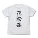 【グッズ-Tシャツ】はたらく細胞 花粉症 Tシャツ/WHITE-XLの画像