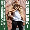 【グッズ-コスプレアクセサリー】アイテムヤ 冒険者マントの画像