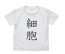 【グッズ-Tシャツ】はたらく細胞 細胞 キッズTシャツ WHITE-150cmの画像