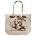 【グッズ-バッグ】ネコぱら ショコラ&バニラ ラージトート NATURALの画像