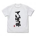 【グッズ-Tシャツ】放課後ていぼう日誌 ていぼう部 Tシャツ WHITE-XLの画像