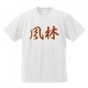 【グッズ-Tシャツ】メジャーセカンド 風林中野球部 ドライTシャツ WHITE-XLの画像