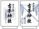 【グッズ-湯のみ】ひぐらしのなく頃に 業 古手神社綿流し祭記念 湯のみの画像