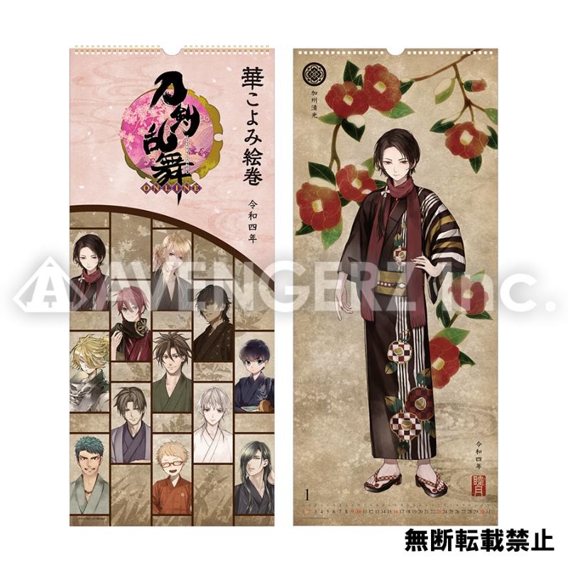 刀剣乱舞-ONLINE- 華こよみ絵巻 令和4年カレンダー_0