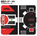 【グッズ-カバーホルダー】平成仮面ライダーシリーズ ダイアリースマホケース マルチM Vol.2 555 アクセルフォームの画像