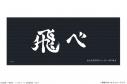 【グッズ-タオル】ハイキュー!! TO THE TOP 横断幕マイクロファイバータオル 01 烏野高校の画像