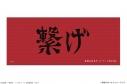 【グッズ-タオル】ハイキュー!! TO THE TOP 横断幕マイクロファイバータオル 03 音駒高校の画像