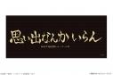 【グッズ-タオル】ハイキュー!! TO THE TOP 横断幕マイクロファイバータオル 06 稲荷崎高校の画像