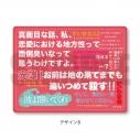 【グッズ-カードケース】波よ聞いてくれ IDカードケース Bの画像