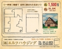 【グッズ-マット】ドラゴン、家を買う。 ランチョンマットの画像