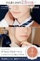 【コスプレ-メイク】ダブルリップカラー マット/シナモンベージュ&ローズモカの画像