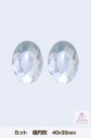 【コスプレ-サポートアイテム】クリスタルパーツ カット 楕円形 40×30mm 透明 2個入の画像