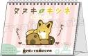 【カレンダー】タヌキとキツネ 日めくりカレンダーの画像