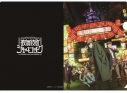 【グッズ-クリアファイル】歌舞伎町シャーロック クリアファイル ティザービジュアルの画像