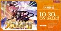 【グッズ-カードゲーム】カードファイト!! ヴァンガード ブースターパック第12弾 天輝神雷【ポイント2倍】の画像