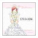 【グッズ-タオル】TVアニメ「五等分の花嫁」 マイクロファイバーの画像