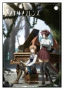 【グッズ-パスケース】マナリアフレンズ 合皮パスケース Aの画像