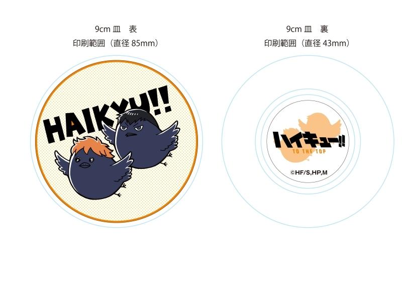 ハイキュー!!豆皿ヒナガラス&カゲガラスver._0