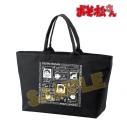 【グッズ-バッグ】おそ松さん BIGジップトートバッグ【アニメイト先行販売分】の画像