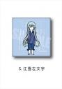 【グッズ-バッチ】続『刀剣乱舞-花丸-』 レザーバッジ PlayP-SS 江雪左文字の画像