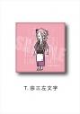 【グッズ-バッチ】続『刀剣乱舞-花丸-』 レザーバッジ PlayP-ST 宗三左文字の画像