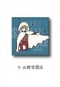 【グッズ-バッチ】続『刀剣乱舞-花丸-』 レザーバッジ PlayP-SV 山姥切国広の画像