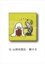 【グッズ-バッチ】続『刀剣乱舞-花丸-』 レザーバッジ PlayP-SX 山姥切国広・獅子王の画像