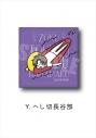 【グッズ-バッチ】続『刀剣乱舞-花丸-』 レザーバッジ PlayP-SY へし切長谷部の画像