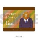 【グッズ-カードケース】アフリカのサラリーマン IDカードケース A ライオンの画像