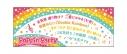 【グッズ-タオル】BanG Dream! ガールズバンドパーティ! フェイスタオル Poppin'Party 二重の虹(ダブル レインボウ)の画像
