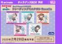 【グッズ-タオル】BanG Dream!×ぼのぼの トレーディングミニタオル Roseliaの画像