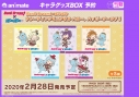 【グッズ-タオル】BanG Dream!×ぼのぼの トレーディングミニタオル ハロー、ハッピーワールド!の画像