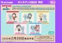 【グッズ-タオル】BanG Dream!×ぼのぼの トレーディングミニタオル RAISE A SUILENの画像