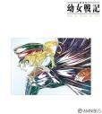 【グッズ-クリアファイル】劇場版 幼女戦記 ターニャ Ani-Art クリアファイルの画像