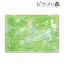 【グッズ-タオル】ピアノの森 ブランケットの画像