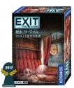 【グッズ-ボードゲーム】EXIT 脱出:ザ・ゲーム オリエント急行の死者の画像