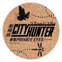 【グッズ-コースター】劇場版 シティーハンター 新宿プライベート アイズ コルクコースター ロゴの画像