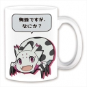 【グッズ-マグカップ】蜘蛛ですが、なにか? マグカップの画像