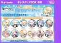 【グッズ-バッチ】Fate/Grand Order きゃらとりあ缶 vol.3の画像
